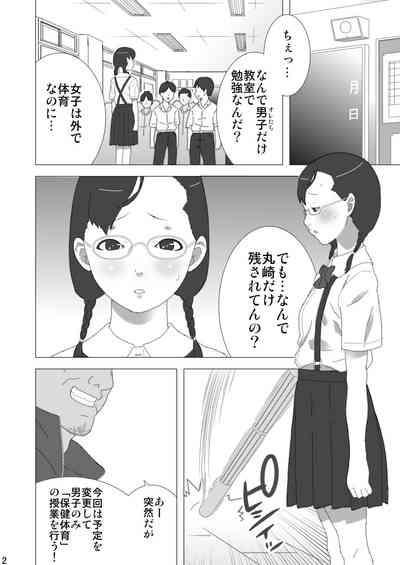 Shūchi seikyōiku 2