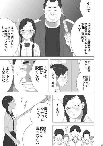 Shūchi seikyōiku 3