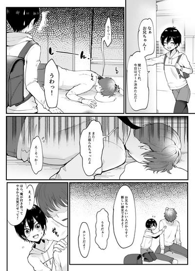 Otoko ppoi rori ga chōkyō sa reru hon 2