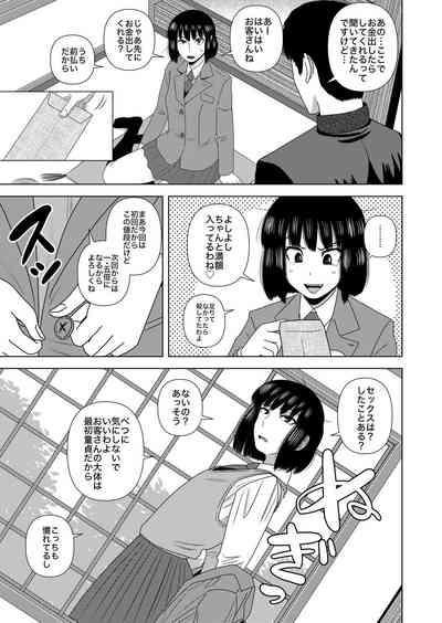 """""""chitsu nigosu. """" 2"""