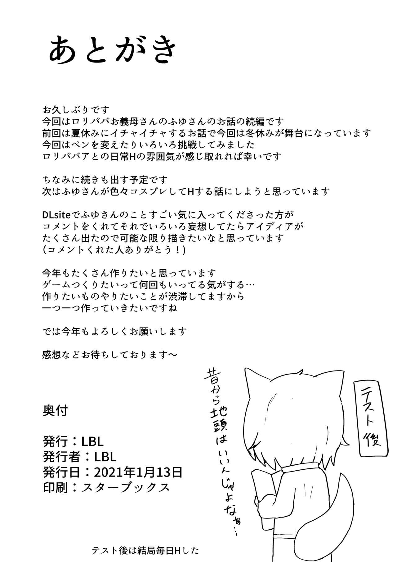 Loli Baba Okaa-san wa Oshi ni Yowai 2 33