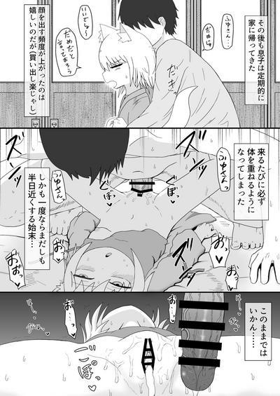 Loli Baba Okaa-san wa Oshi ni Yowai 2 3