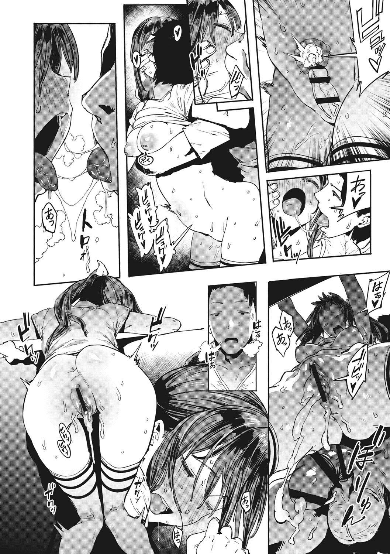 Nee,... Shiyo 112
