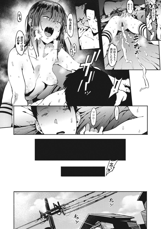 Nee,... Shiyo 120