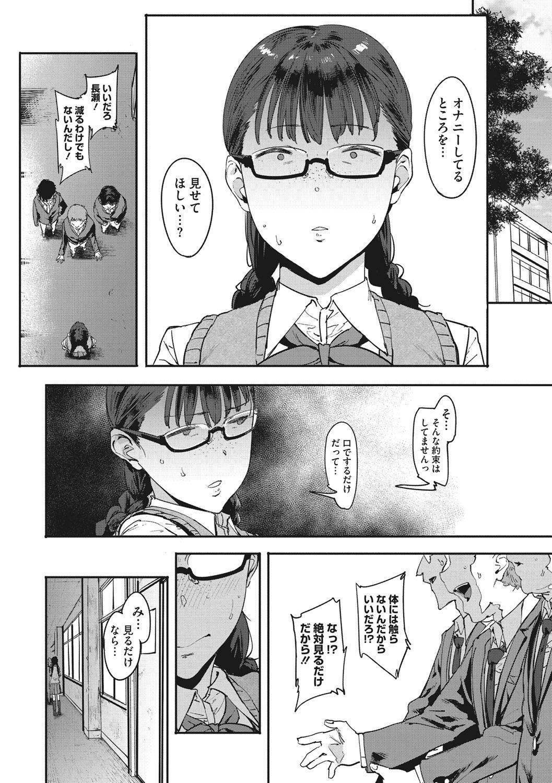 Nee,... Shiyo 128
