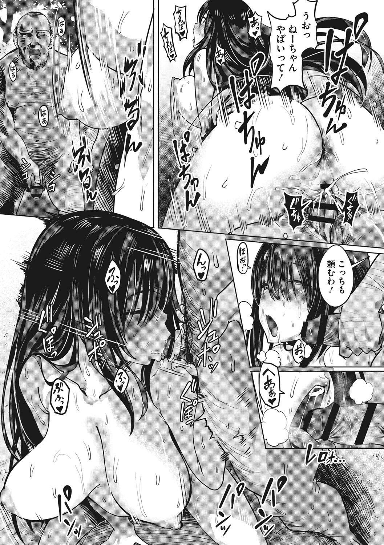 Nee,... Shiyo 191