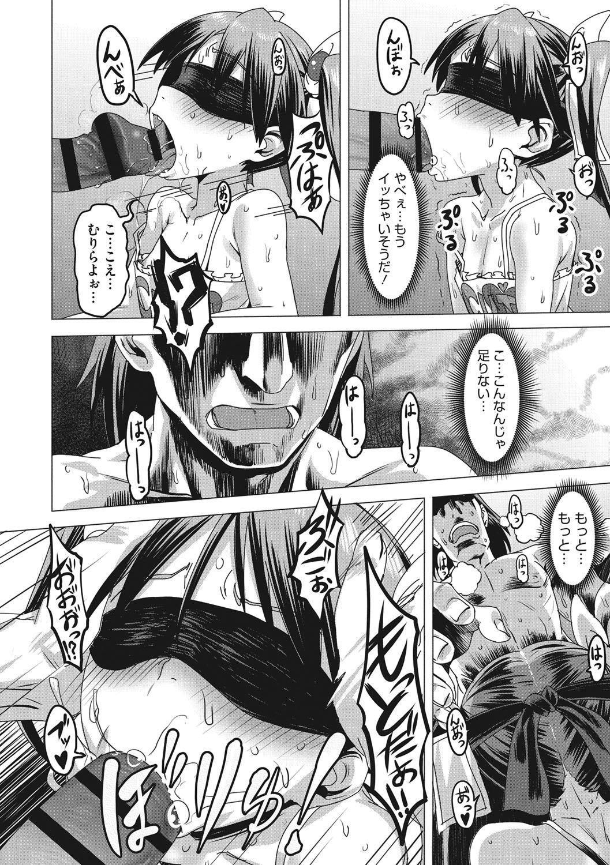 Nee,... Shiyo 206