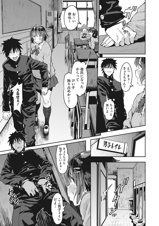 Nee,... Shiyo 7