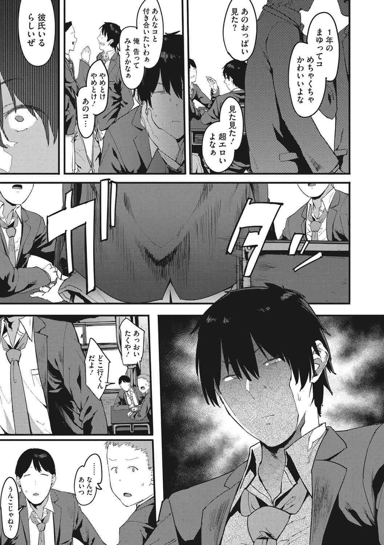 Nee,... Shiyo 79