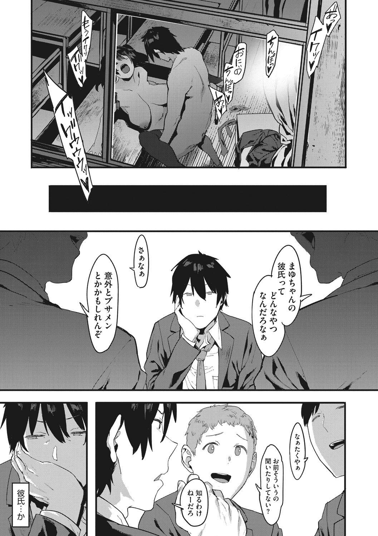Nee,... Shiyo 97