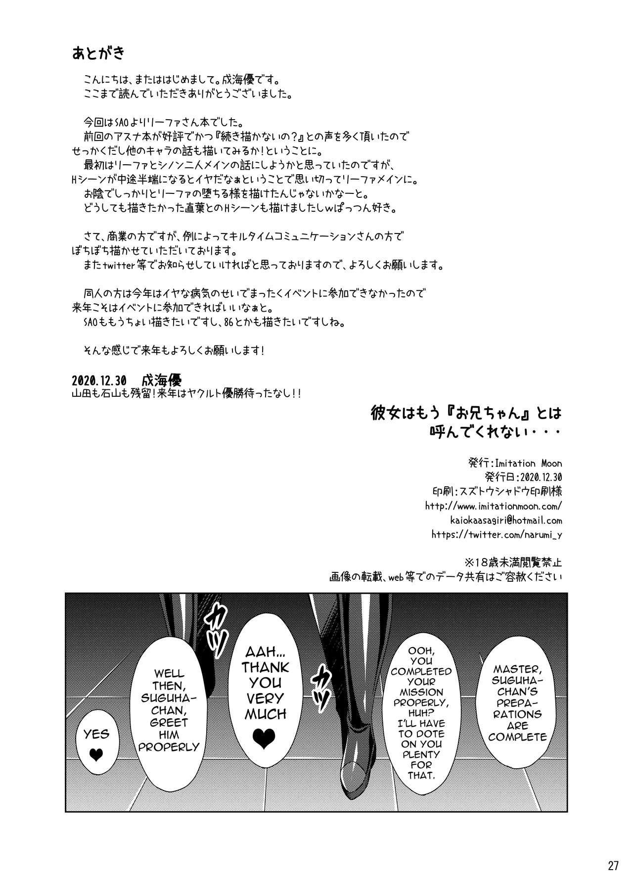 """Kanojo wa Mou """"Onii-chan"""" to wa Yonde Kurenai... 25"""