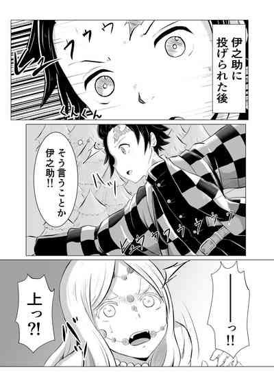 Hinokami Sex. 0