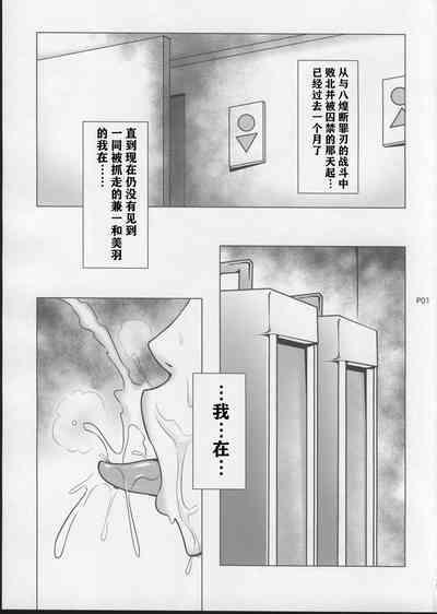 Shintogourinsan Ori 2