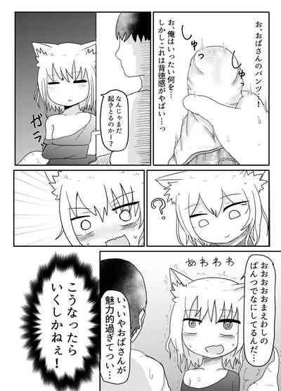 Loli Baba Okaa-san wa Oshi ni Yowai 9