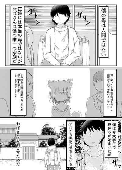 Loli Baba Okaa-san wa Oshi ni Yowai 3