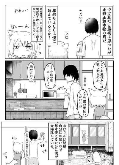 Loli Baba Okaa-san wa Oshi ni Yowai 5