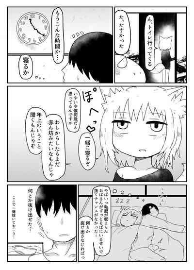 Loli Baba Okaa-san wa Oshi ni Yowai 8