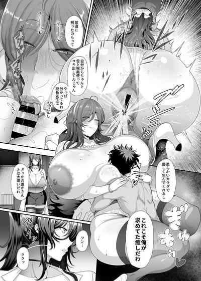 COMIC GEE Vol.9 8