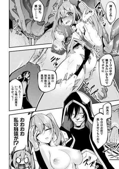 2D Comic Magazine Shokushu Suits Ryoujoku Kegareta Ishou ni Okasareru Seigi no Heroine Vol. 2 5