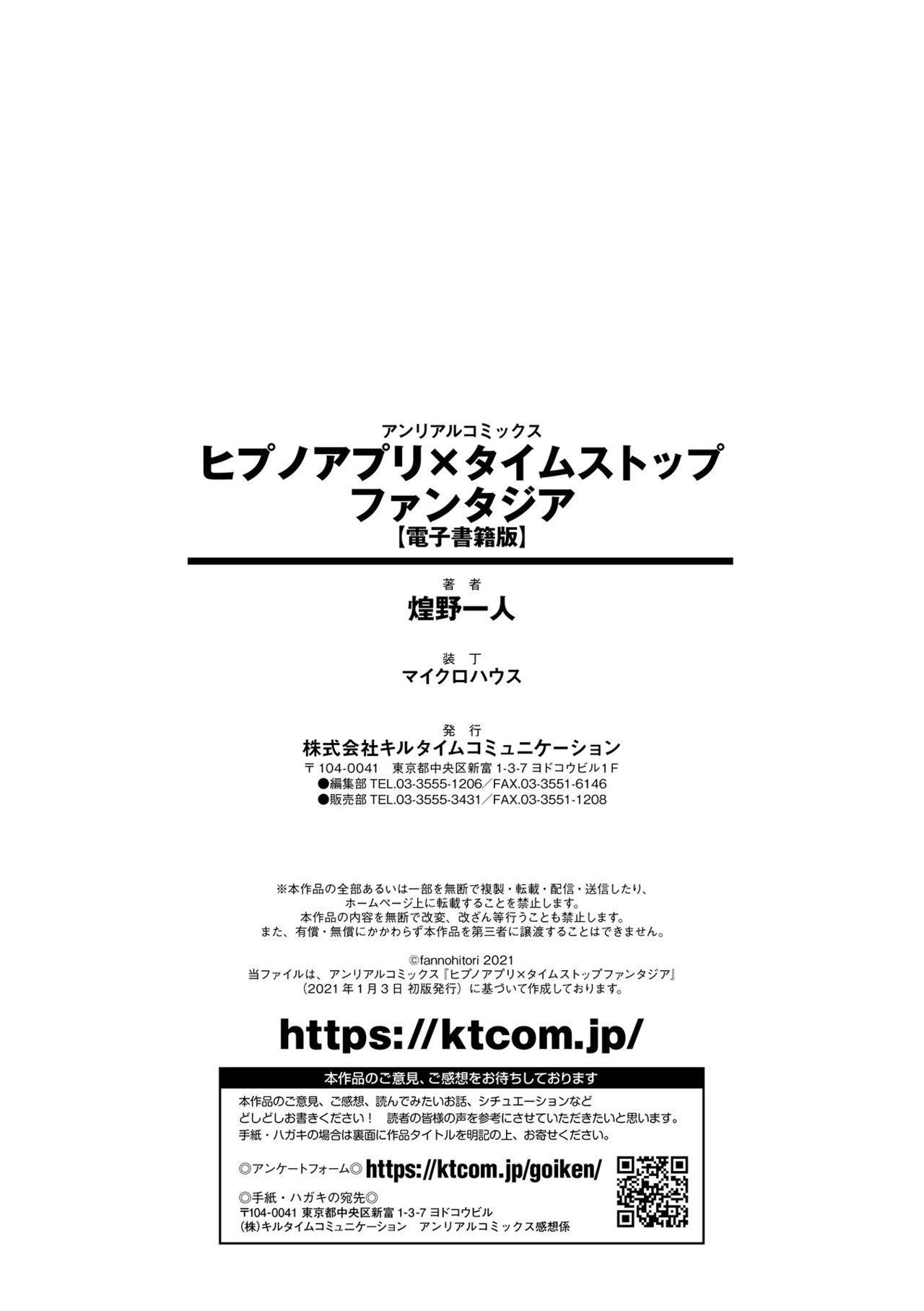 Hypno App x Time Stop Fantasia 161