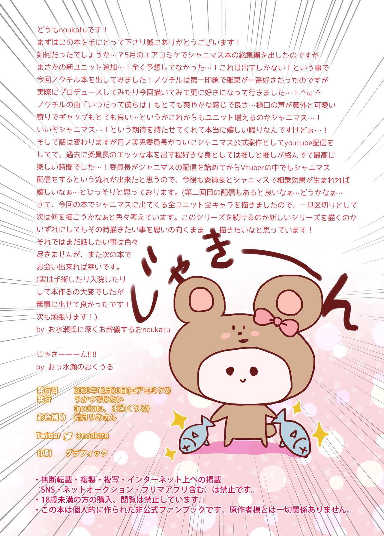 Shinymas Haramase Shuukai Play 5 13