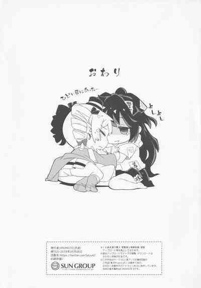 IRIOMOTE] Dai 15 Kai Reitaisai Kaijou Genteibon 7