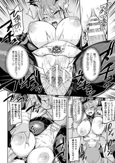 2D Comic Magazine Inmon wo Tsukerareta Bishoujo-tachi ga Sanran Akume Ochi! Vol. 1 9