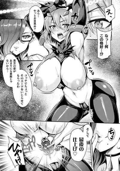 2D Comic Magazine Inmon wo Tsukerareta Bishoujo-tachi ga Sanran Akume Ochi! Vol. 1 6