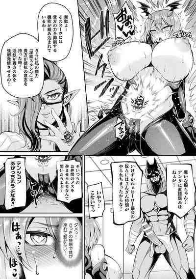 2D Comic Magazine Inmon wo Tsukerareta Bishoujo-tachi ga Sanran Akume Ochi! Vol. 1 8
