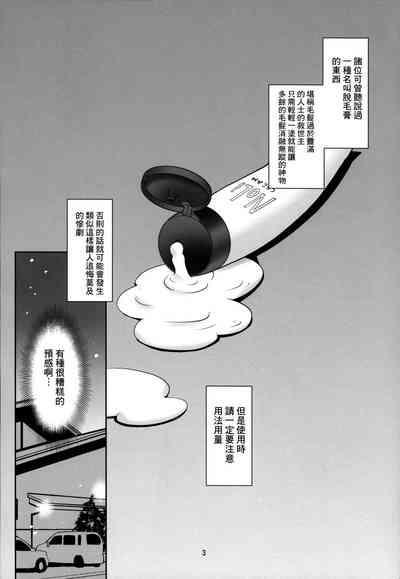 Toriatsukai Chuui!! Mahou no Datsumou Cream. 4 2