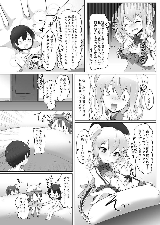 Chicchai Teitoku wa Kurou ga Taenai!? 18