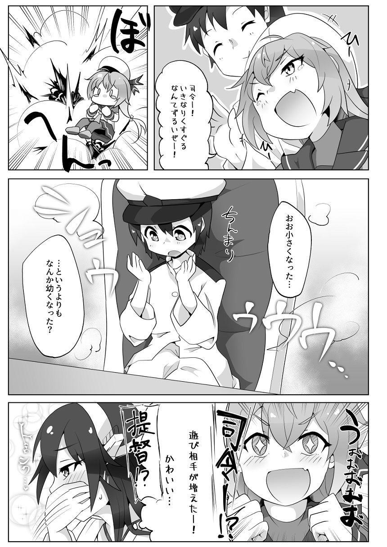 Chicchai Teitoku wa Kurou ga Taenai!? 3
