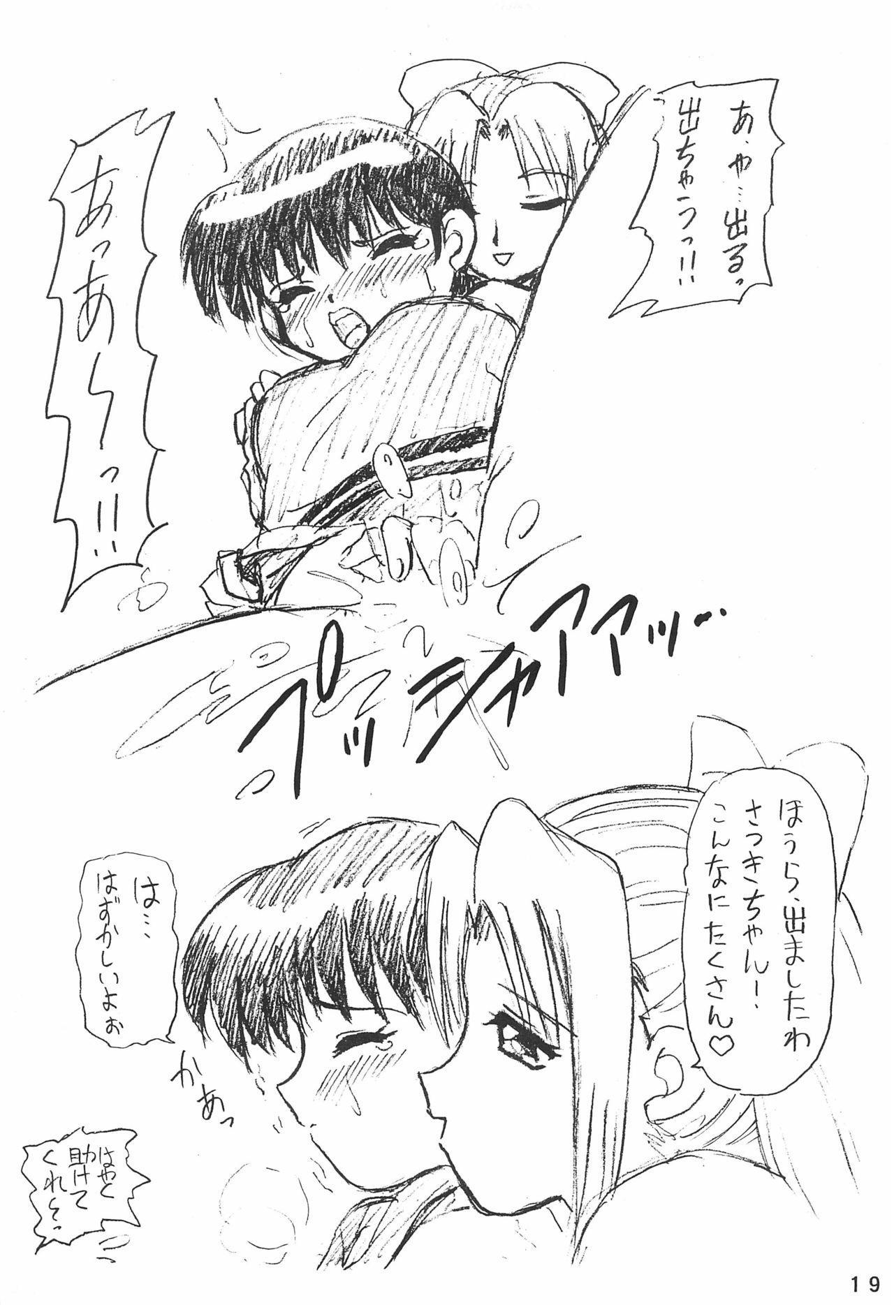 Humming Shoujo-tai 16 18