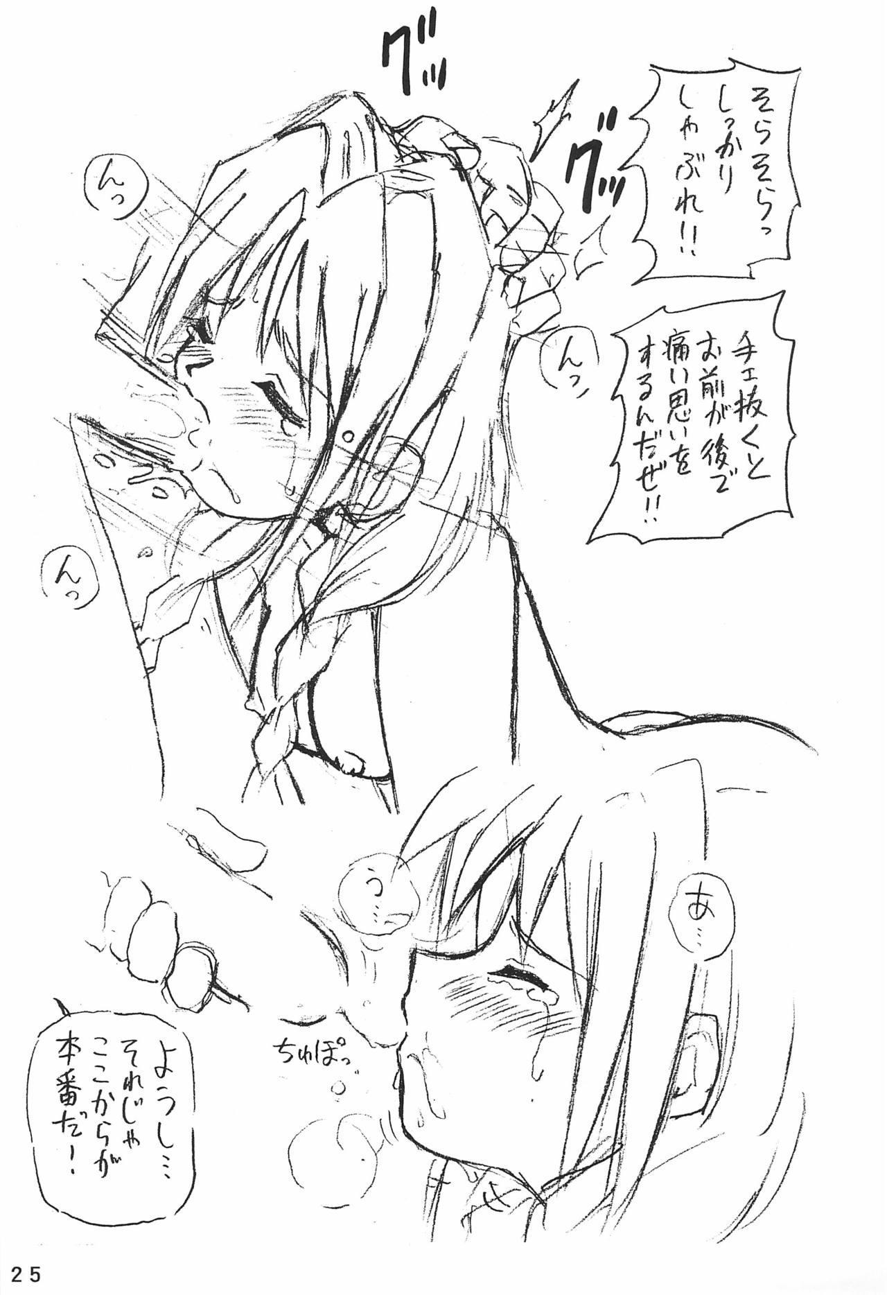 Humming Shoujo-tai 16 24