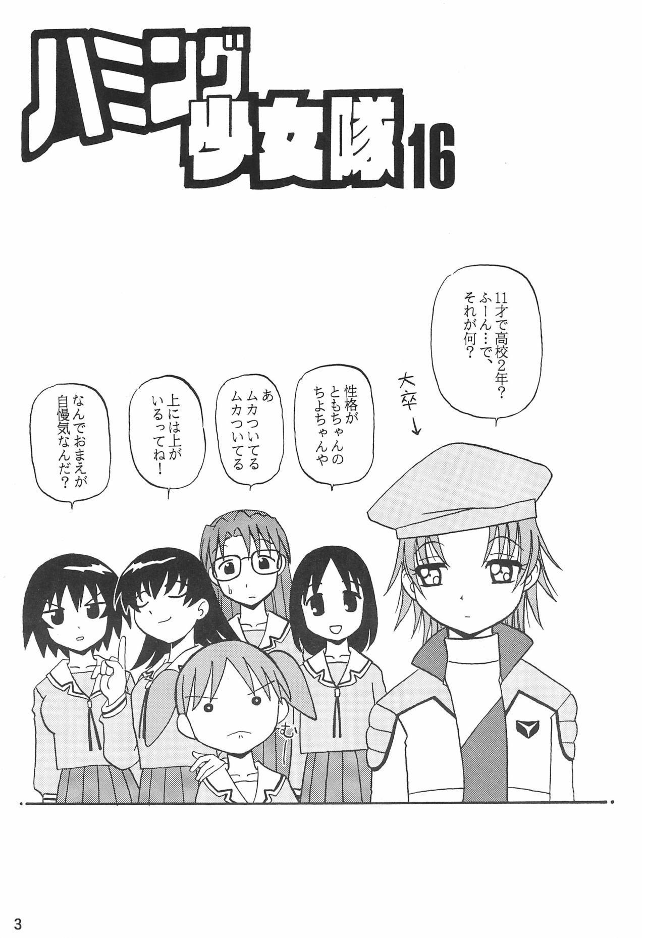 Humming Shoujo-tai 16 2