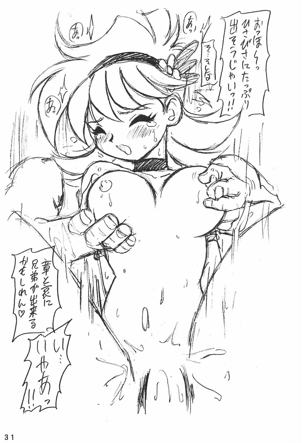 Humming Shoujo-tai 16 30