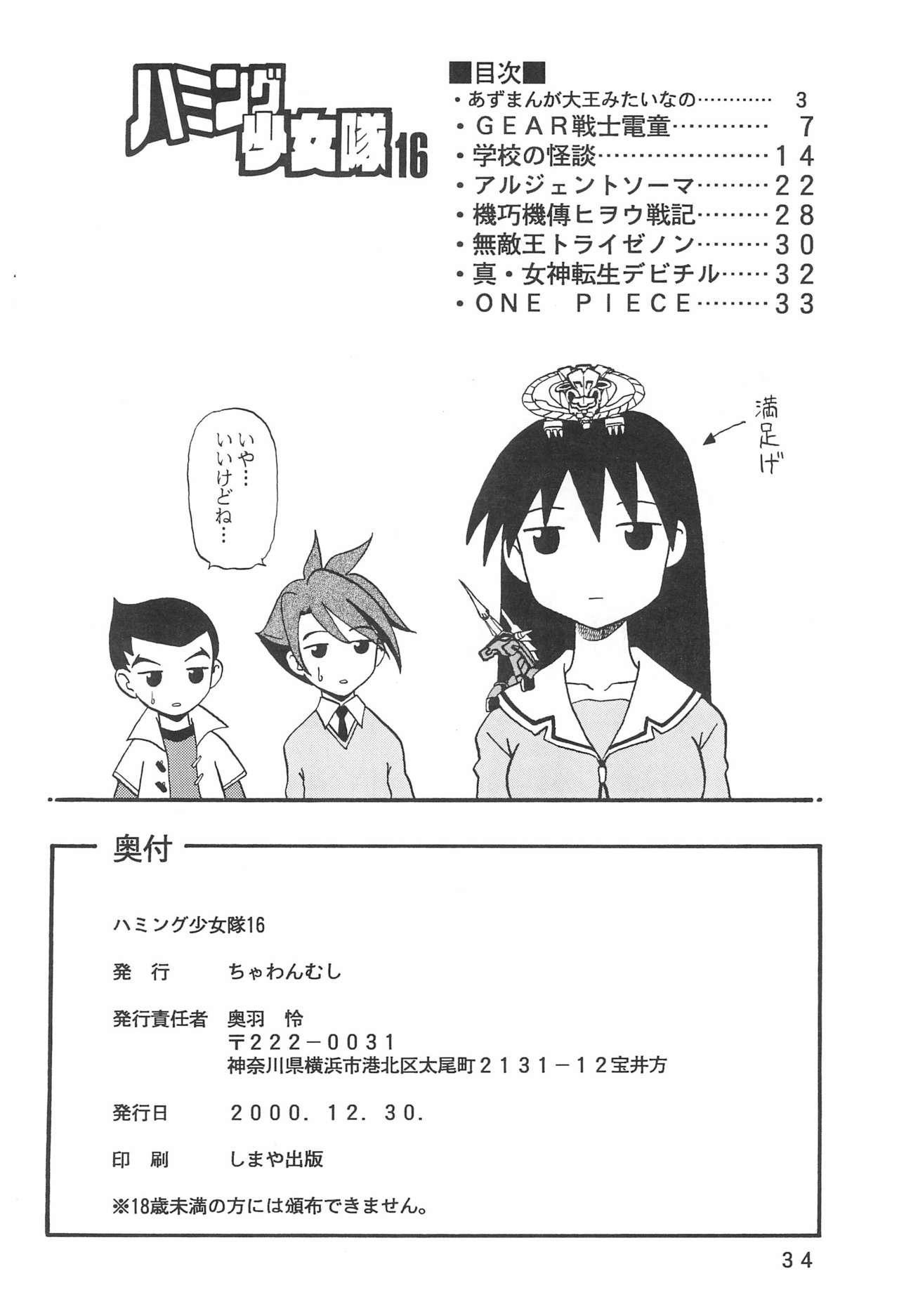 Humming Shoujo-tai 16 33