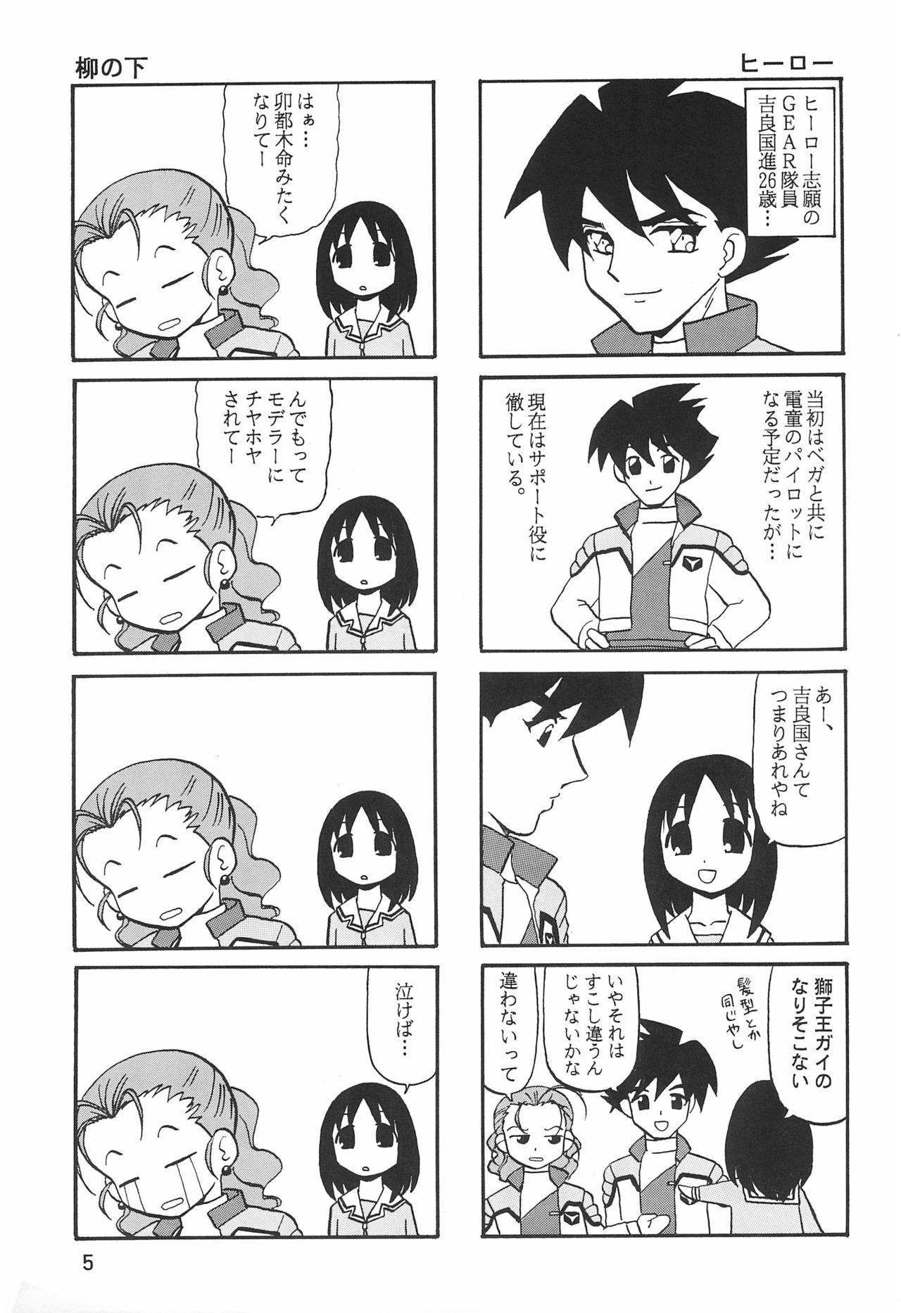 Humming Shoujo-tai 16 4