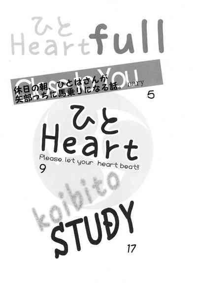 Hito Heart full 3