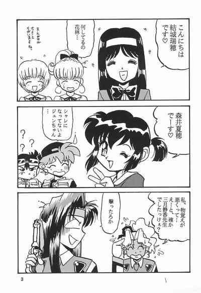 Humming Shoujo-tai 12 2
