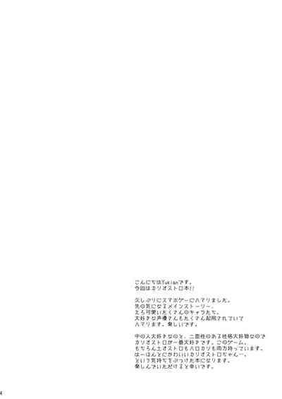 Rensei Shippai 3