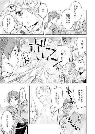 Rensei Shippai 4
