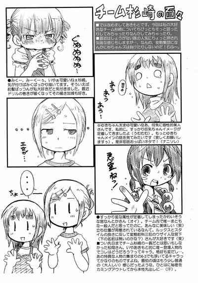 Tamago Daisuki 1.5 2