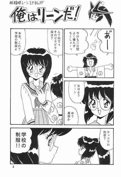 Humming Shoujo-tai 8 2