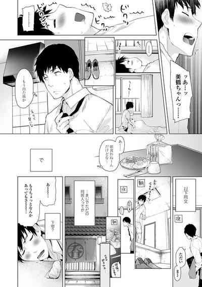 Noraneko Shoujo to no Kurashikata - How to Live with a Noraneko Girl. 9