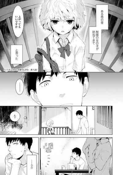 Noraneko Shoujo to no Kurashikata - How to Live with a Noraneko Girl. 4
