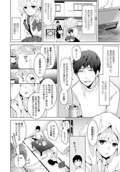 Noraneko Shoujo to no Kurashikata - How to Live with a Noraneko Girl. 5