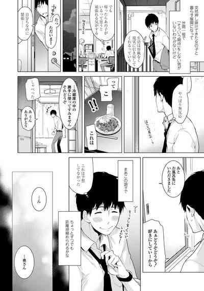 Noraneko Shoujo to no Kurashikata - How to Live with a Noraneko Girl. 7