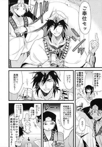 Morgiana no Kiiro wa Mayowazu Zensoku Zenshin! 5