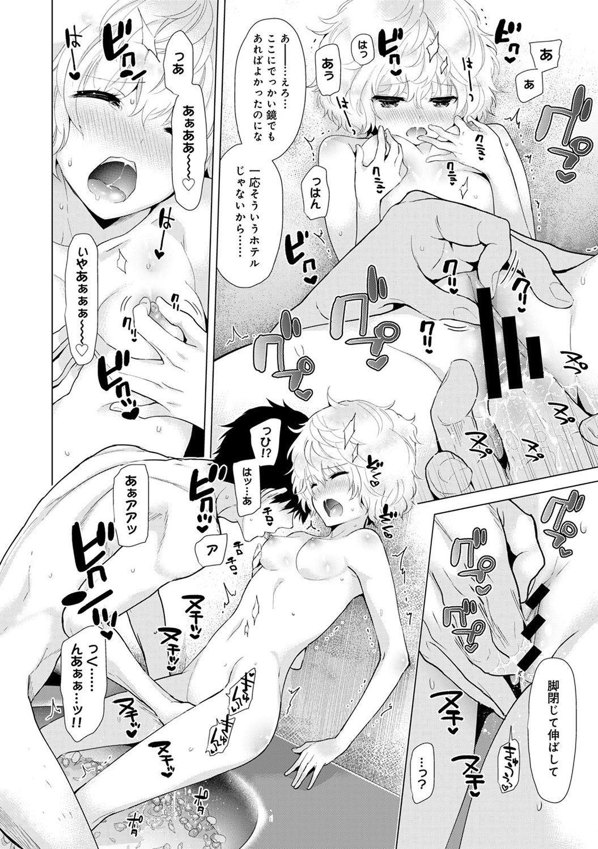 Noraneko Shoujo to no Kurashikata 2 - How to Live with a Noraneko Girl. 99